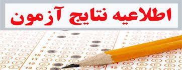 اعلام نتایج اولیه آزمون استخدامی شهرداری های خراسان جنوبی