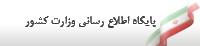پایگاه اطلاع رسانی وزارت کشور
